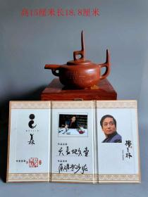 名人韩美林手捏精品天长地久紫砂壶