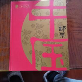 2009年(中华人民共和国成立60周年)纪念邮票  (赠2004年猴年纪念币+1998年虎年24卡K镀金生肖礼品贺卡)