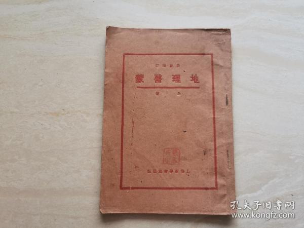 民国老课本 教科书(最新增订 地理启蒙)上册 上海新学会社出版  品相如图