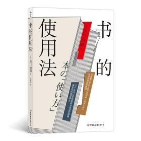 """书的使用法  阅读量1万册以上的日本知名""""阅读大师""""打造书的使用说明书,教给你超全面的读书法则"""