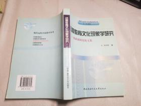 远程教育文化现象学研究:张亚斌研究论文集