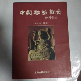 中国雕塑观音:[图册]
