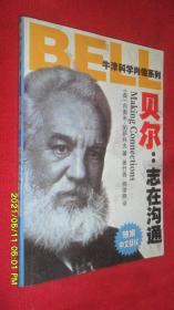 牛津科学肖像系列・贝尔:志在沟通(独家中文版权)
