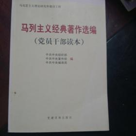 马列主义经典著作选编(党员干部读本)