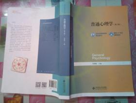 正版85新 普通心理学(第5版)