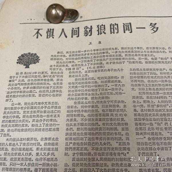警告印度政府不要玩火!一群年轻人开创萧县黄河故道园艺场的故事。无惧人间豺狼的闻一多,《毛泽东的儿女志在四方》——毕业歌,任钧词,马可曲。《毛泽东选集》第四卷西班的文版出版。《中国青年报》