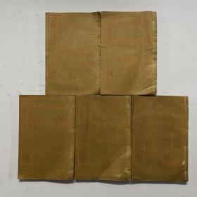 民国石印线装本《新订增篆字典》一套六册缺子丑集一册
