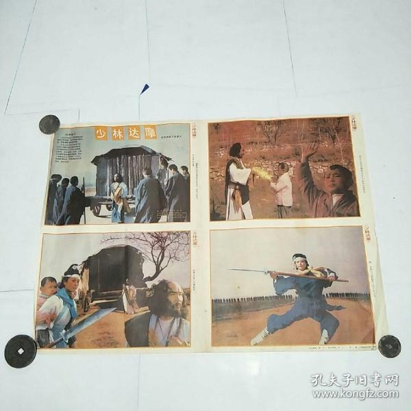 2开电影海报:少林达摩(香港唯益影业公司、中央新闻纪录电影制片厂 中国电影合作制片公司)尺寸:72.5cm*52cm