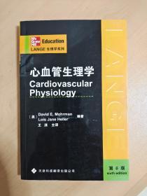 心血管生理学(新书被快递折裂己粘好不影响阅读和保存见图四)