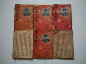 康熙演义 清代十帝之二 全6册合售