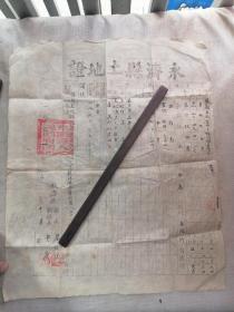 1950年山西省永济县县【新中国第一批土地证】6开(县政府,县长官印)