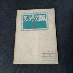 苏联文学小史    (1949) (货a5)