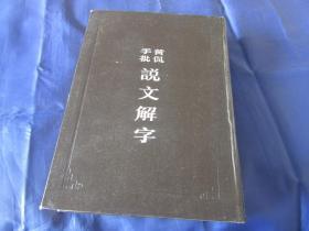 匠尤★1987年《黄侃手批说文解字》精装全1册,16开本套红影印,上海古籍出版社一版一印私藏品好。