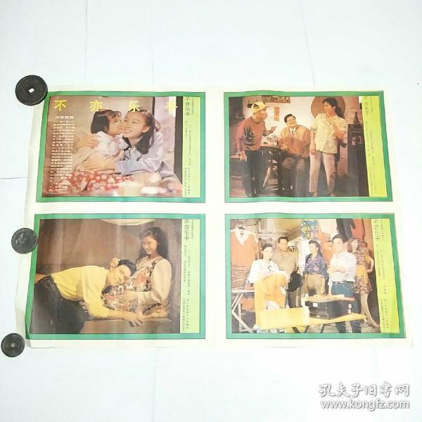 2开电影海报:不亦乐乎(珠江电影制片公司摄制)尺寸:73.5cm*52.5cm)
