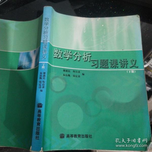 数学分析习题课讲义(下册)