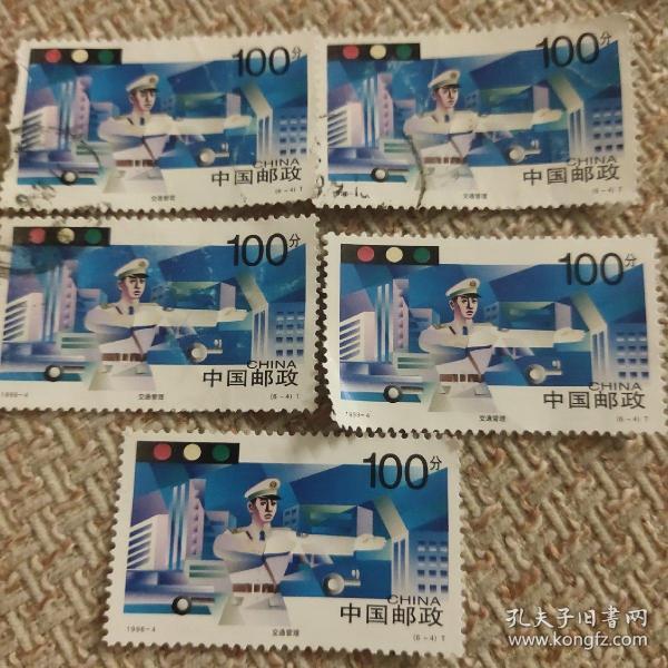 邮票1998-4(6-4)交通管理5枚