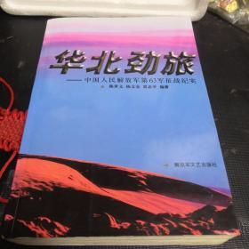 华北劲旅:中国人民解放军第63军征战纪实