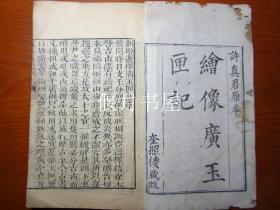 清刻本绘像广玉匣记存卷一卷二,一册、