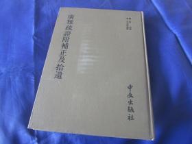 匠尤★1981年《广雅疏证附补正及拾遗》精装全1册,16开本,株式会社中文出版社印行私藏品不错。