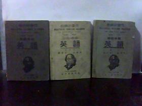初级英语 2.3.5册