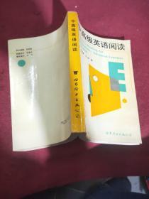 中高级英语阅读