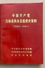 中国共产党吉林省扶余县组织史资料(1932-1987)