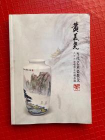 黄美尧当代艺术瓷教父   八十三岁收官之作精品展