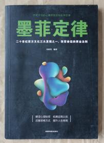 《墨菲定律》宋犀堃 编著