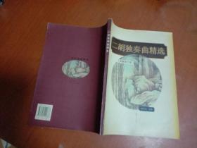 二胡独奏曲精选(演奏提示版)