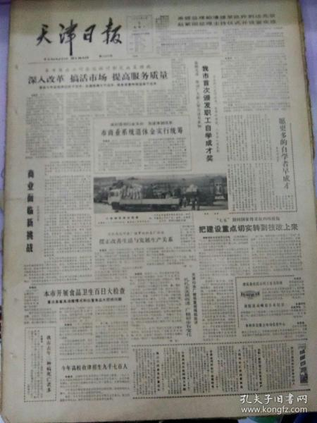 生日报天津日报1986年4月8日(4开四版) 把建设重点切实转到技改上来; 我市首次颁发职工自学成才奖;