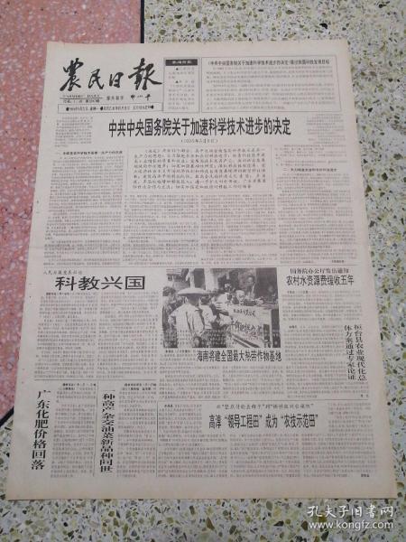 生日报农民日报1995年5月22日(4开四版)中共中央国务院关于加速科学技术进步的决定;科教兴国;广东化肥价格回落