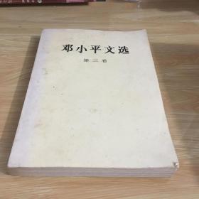 邓小平文选 3 第三卷 无笔迹