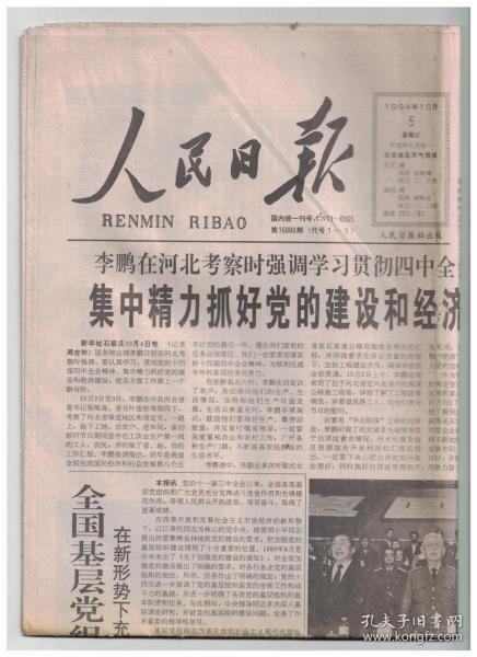 人民日报 1994年10月5日【原版生日报】吴有恒同志逝世