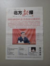 北方新报 2020年11月25日16版