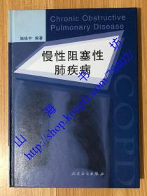 慢性阻塞性肺疾病 Chronic Obstructive Pulmonary Disease 9787117074858
