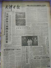 天津日报1986年4月12日(4开四版)(有破损) 中国画纵横谈; 全国政协六届四次会议闭幕;