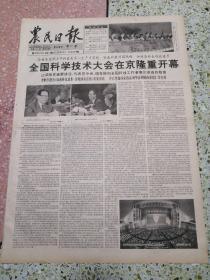 生日报农民日报1995年5月27日(4开四版)全国科学技术大会在京隆重开幕;奔小康的金桥;四川小春粮油大丰收