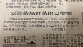贵州日报 1986年12月26日 1*双流茶场红茶出口美苏  2*搪瓷烧锅