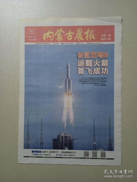 内蒙古晨报 2020年5月6日16版〖长征五号B运载火箭首飞成功〗