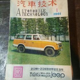 汽车技术1981年全年