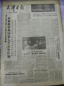 生日报天津日报1986年4月13日(4开四版) 第六届全国人大四次会议闭幕原则批准我国第七个五年计划; 加强我市精神文明建设;