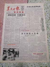 生日报农民日报(大地周刊)1995年5月28日(4开四版)遏制烟害任重道远;把握高技术发展的趋势;鱼水相依心召唤
