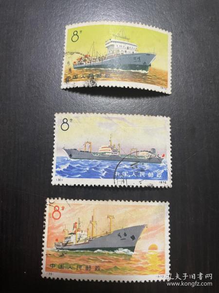 文革邮票轮船邮票信销票三张 价格不同 上下135、80、80。最下一张有薄