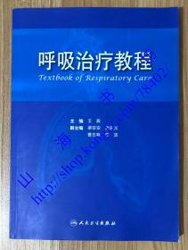 呼吸治疗教程 Textbook of Respiratory Care 9787117131308