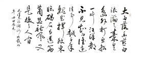 【保真】实力书法家田恩亮作品:毛《浪淘沙·北戴河》