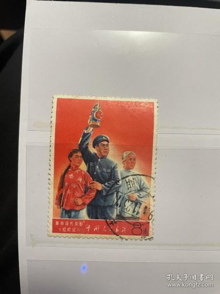 文革邮票文艺红灯记信销票保存很好颜色好