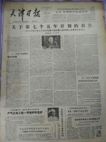 生日报天津日报1986年4月14日(4开四版) 关于第七个五年计划的报告; 产气主体工程一号焦炉昨筑炉;