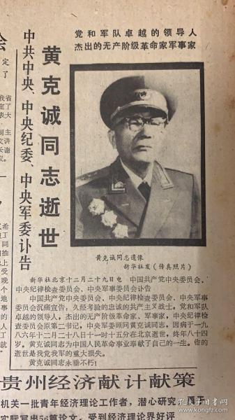 贵州日报 1986年12月30日 1*黄克诚同志逝世  45元