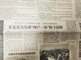 河北日报——正定县为发展