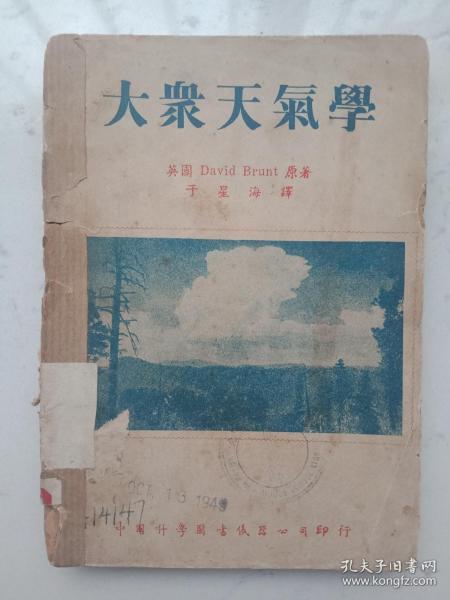 民国31年初版《大众天气学》一册全~内页插图特多